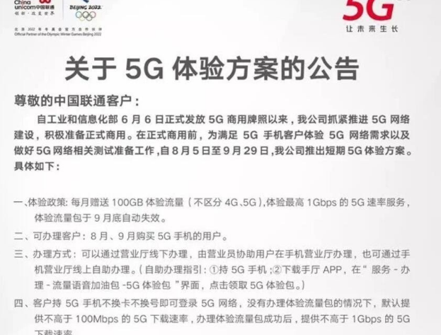 联通5G服务套餐出炉 每月赠送100G流量