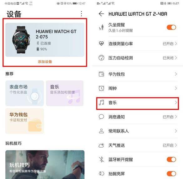 华为watchgt2pro音乐歌单怎么编辑