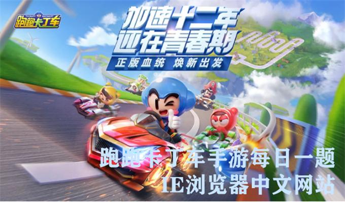传说级赛车飞龙刀将于9月几日在游戏内上架呢?9月19日跑跑卡丁车每日一题答案