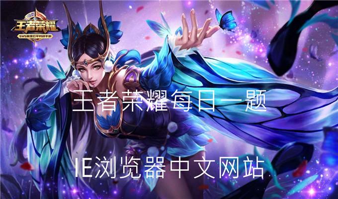 兰陵王的新赛季战令皮肤叫什么名字呢?_9月20日正确答案_王者荣耀每日一题