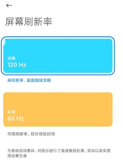 小米11ultra屏幕怎么设置高刷新率