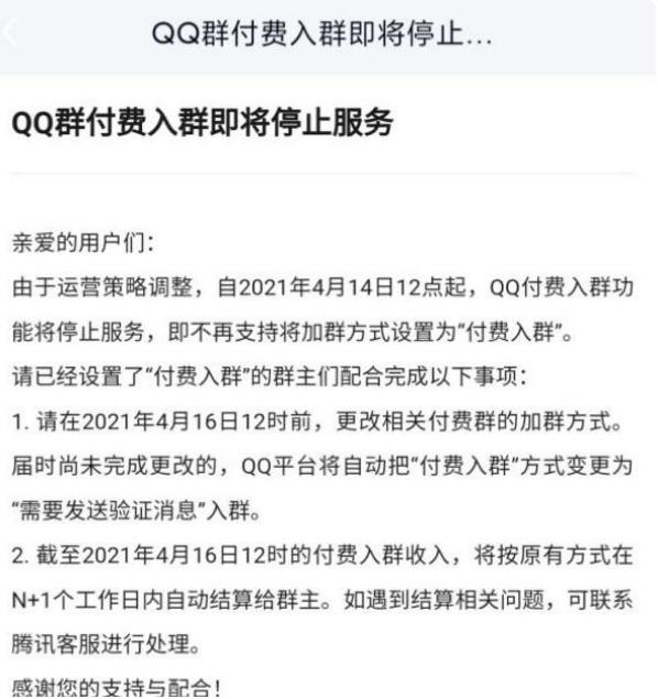 QQ付费入群功能什么时候关闭