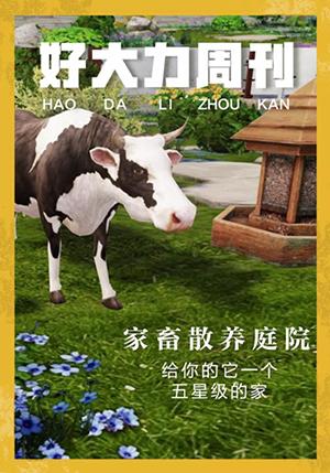 明日之后家畜散养庭院怎么获得 购买散养家畜庭院方法介绍