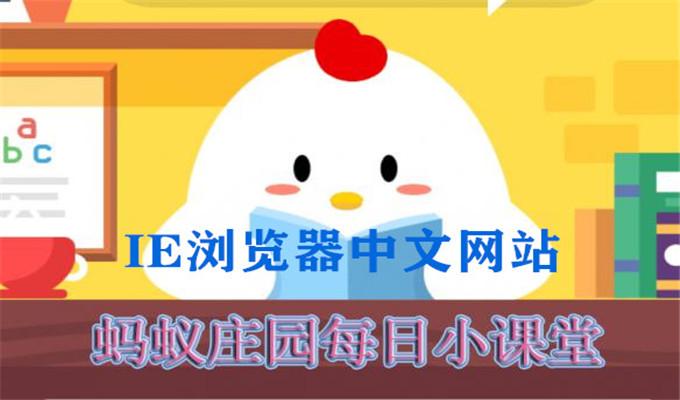 青海省会是?9月21日支付宝蚂蚁课堂每日一题答案