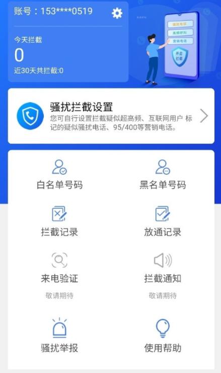 """中国电信骚扰拦截系统""""天翼防骚扰""""怎么样?天翼防骚扰主要功能介绍"""