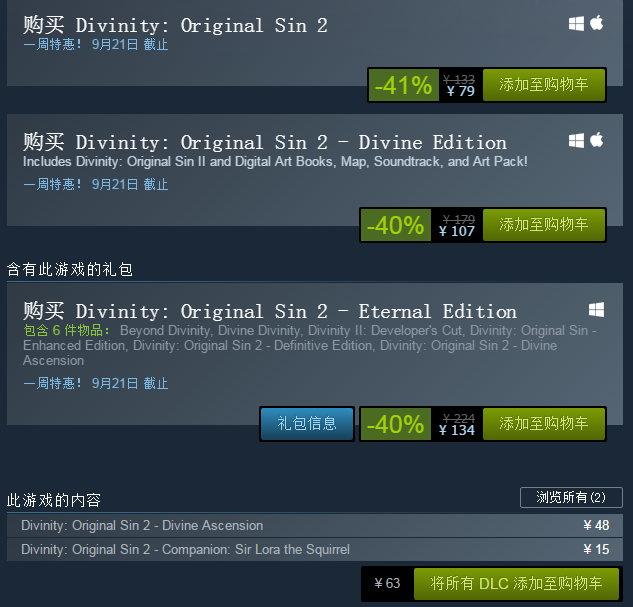 神界原罪2终极版特惠活动开启 与史低持平