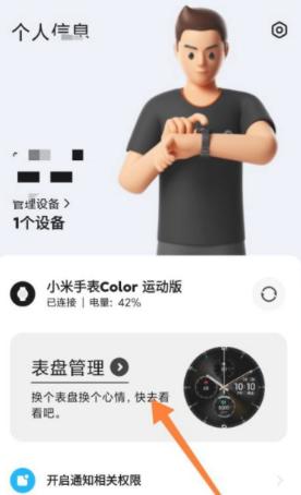 小米手环6怎么自定义表盘
