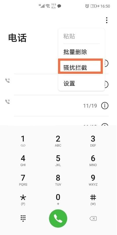 荣耀v40轻奢版陌生号码如何拦截