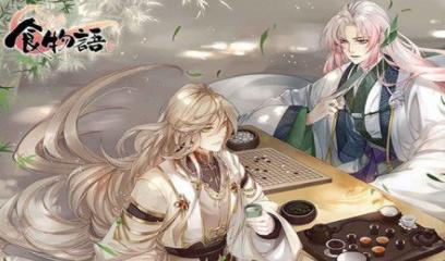 食物语9.17更新公告 云华引春第二阶段活动开启