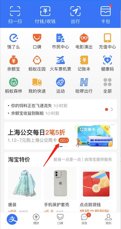 支付宝怎么买上海公交周卡