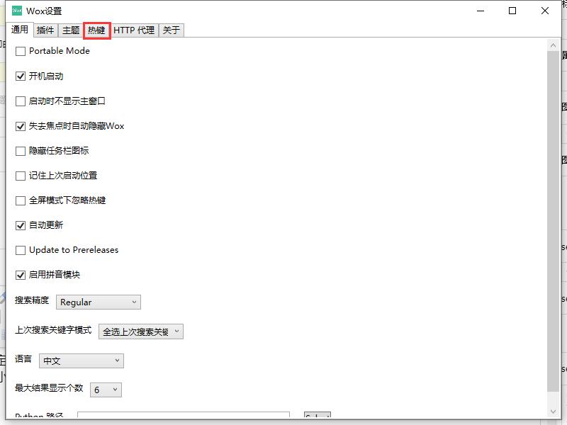 wox自定义快捷键方法介绍