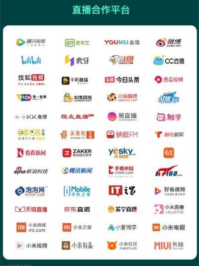 Redmi Note8新品发布会在哪看 红米Note8系列新品发布会直播平台汇总