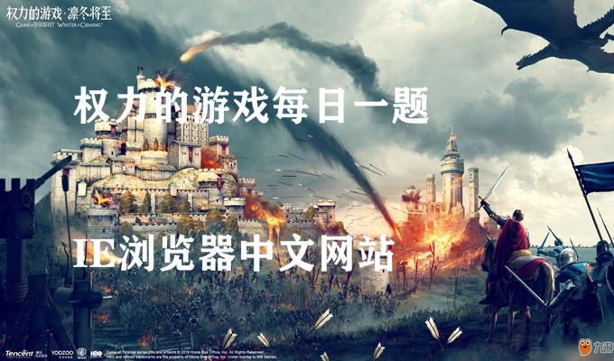 七国之战于每周五晚几点开放?9月19日权力的游戏凛冬将至每日一题答案
