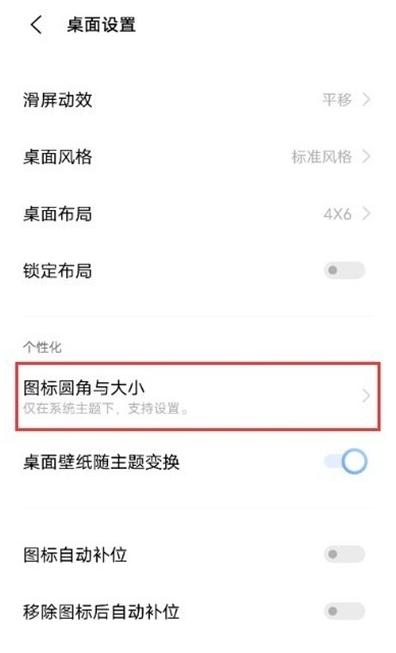 iqooneo5应用图标怎么调整大小