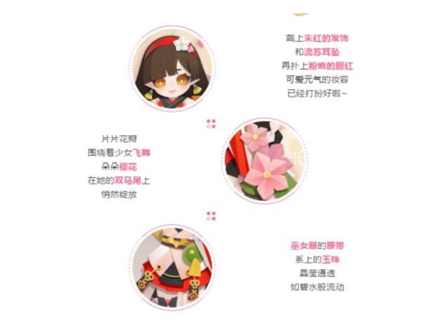 阴阳师妖怪屋跳跳妹妹云樱缀玉皮肤介绍