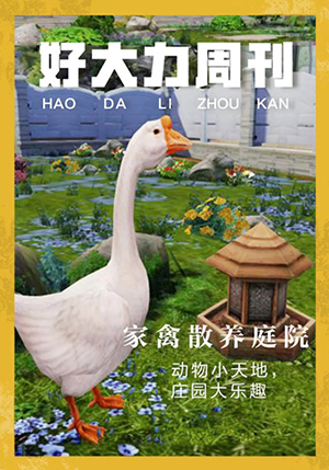 明日之后家禽散养庭院怎么获得 哪里可以买散养家禽庭院