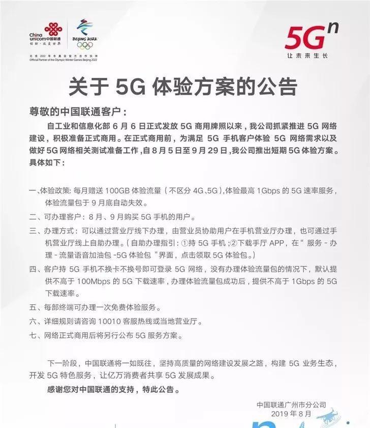 中国联通5G体验服务,正式套餐该如何收费?
