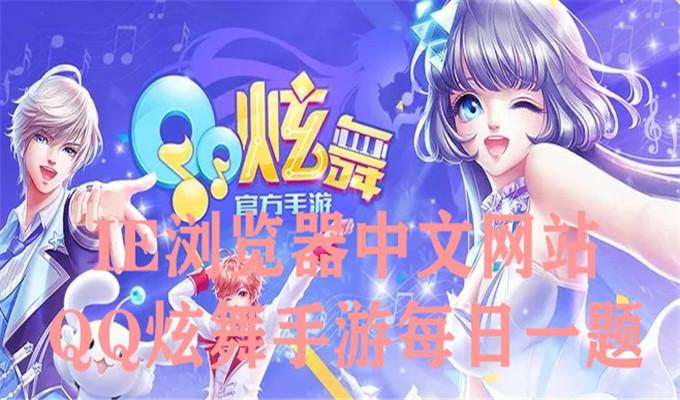 在昨天的推文中臻品新时装的长图四字标题是什么?9月18日QQ炫舞手游每日一题答案