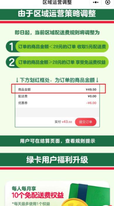 叮咚买菜调整上海配送费 订单商品金额大于等于28 元时享受免运费权益