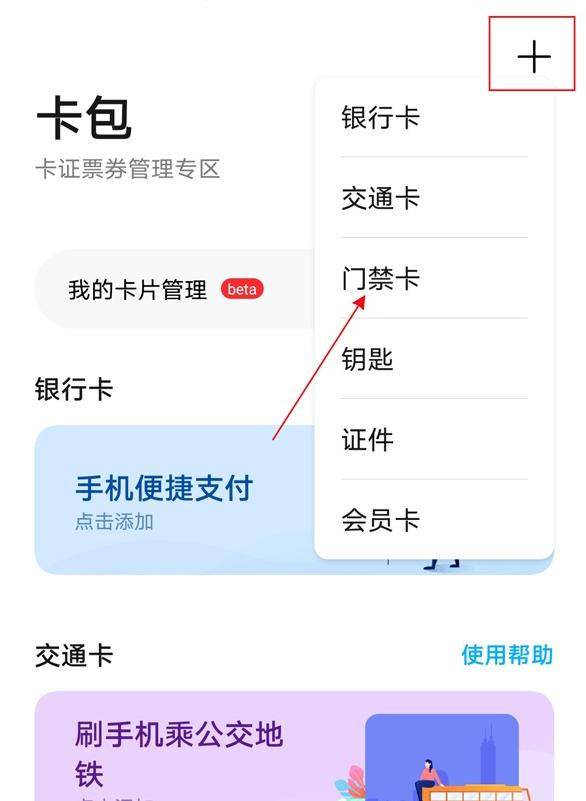 荣耀v40轻奢版NFC功能怎么用