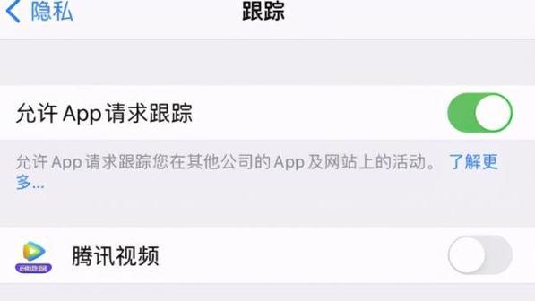 iOS14.5beta8测试版更新内容一览