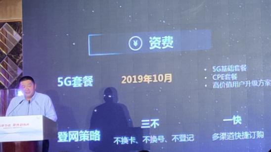中国移动10月公布5G资费套餐 公布三不政策