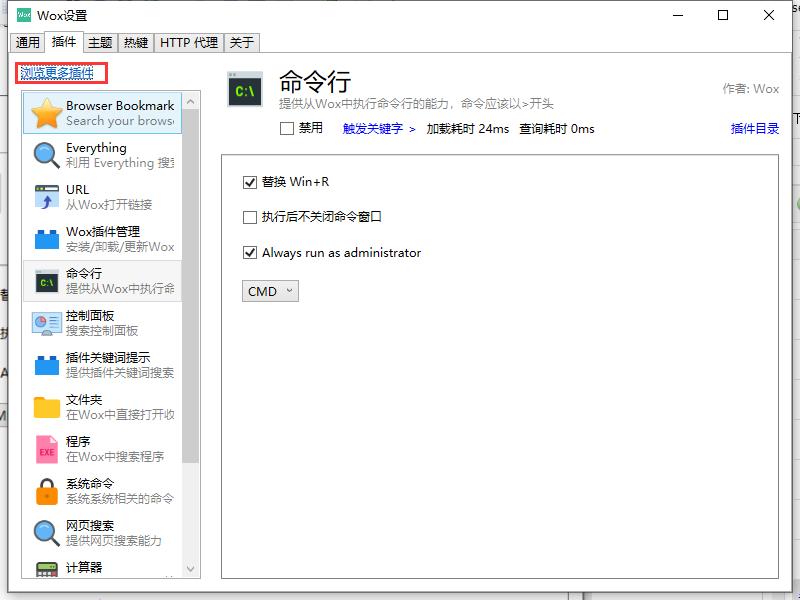 wox安装插件方法分享