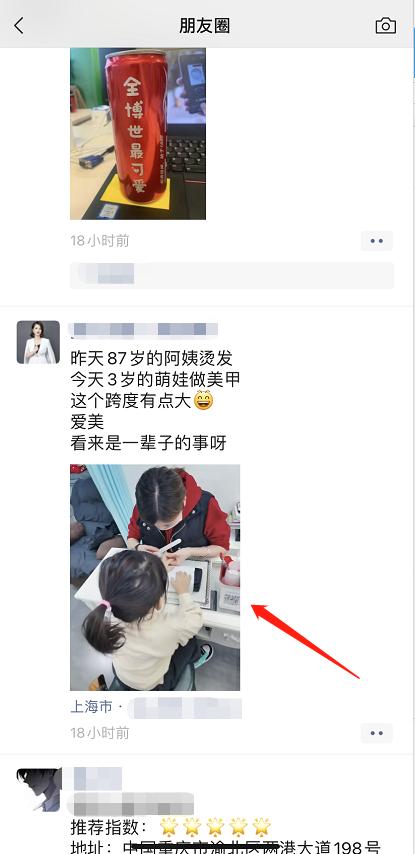 微信朋友圈视频怎么查看进度