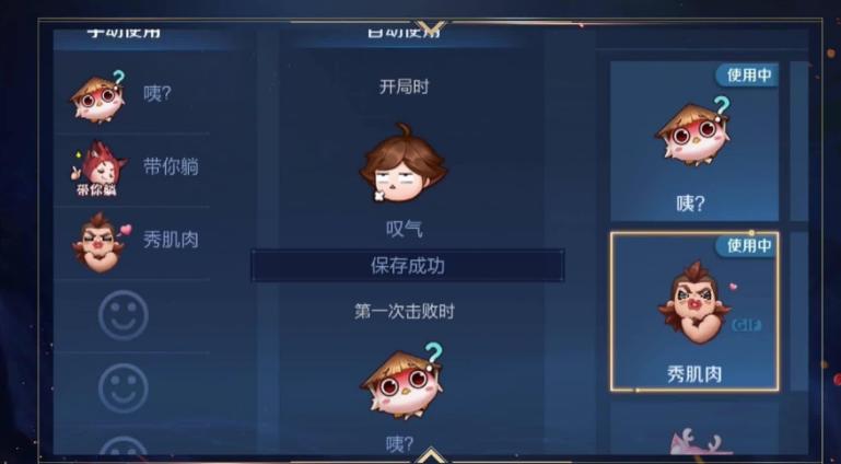 王者荣耀s23赛季个性表情使用方式分享