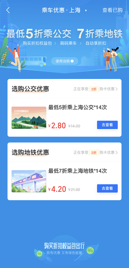 支付宝上海地铁折扣卡怎么得