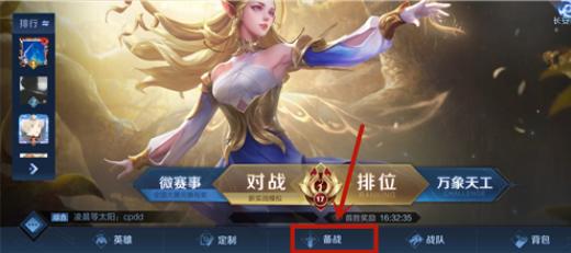 王者荣耀s23赛季铭文在哪