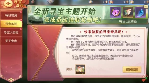 三国志幻想大陆江南水乡寻宝活动怎么玩