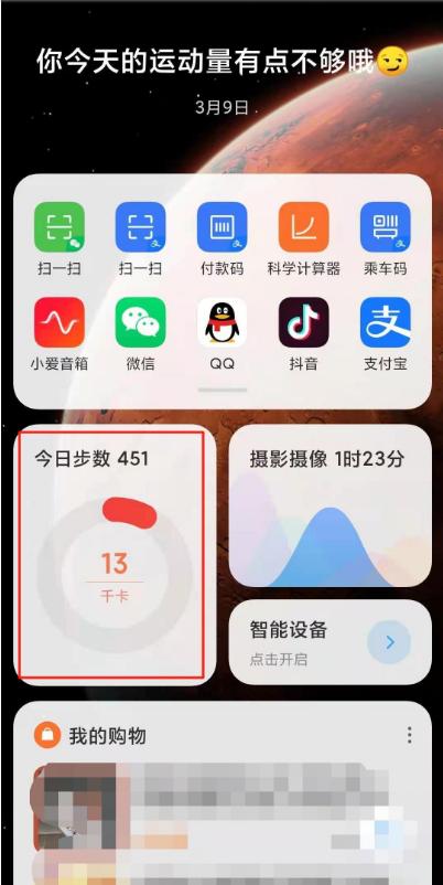小米手机步数如何在桌面显示