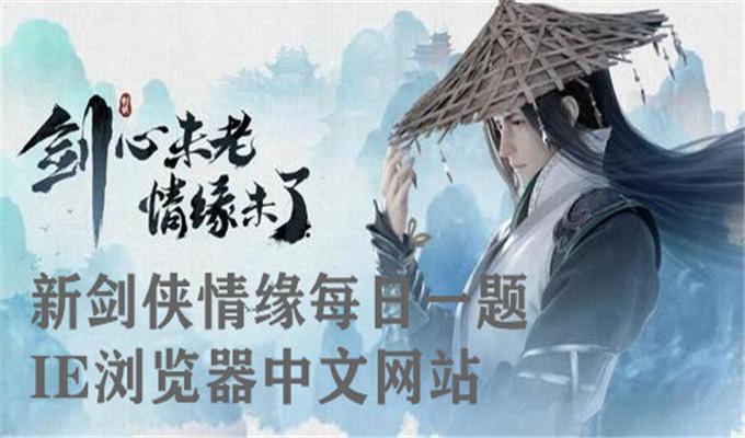 """""""静心咒""""是哪个职业的重要技能?9月19日新剑侠情缘手游每日一题答案"""