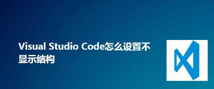 VScode结构如何不显示