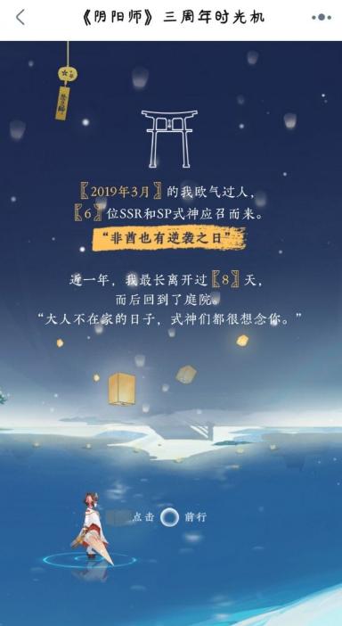 阴阳师三周年时光机在哪看 三周年时光机地址分享
