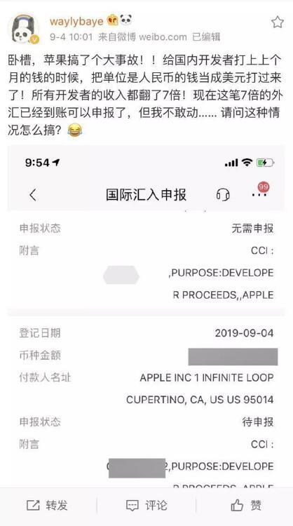 苹果用美元结算开发者工资后续:苹果公司要求退回账款