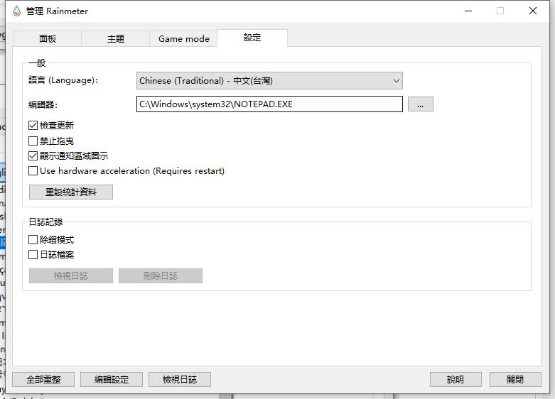 rainmeter设置中文教程分享