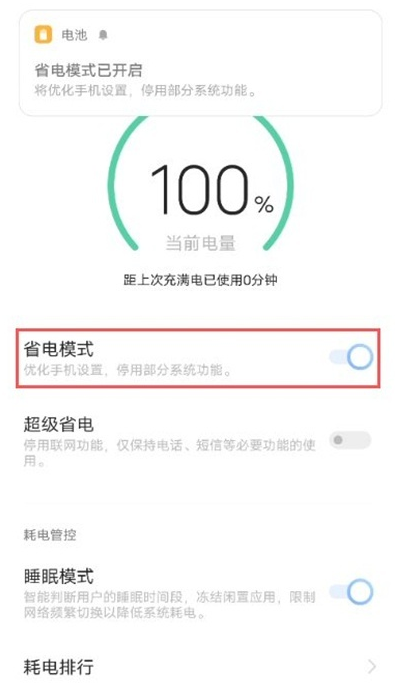 iqooneo5省电模式在哪开启