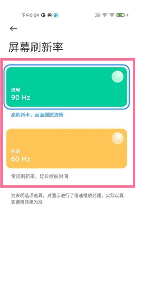 小米10s屏幕刷新率在哪调