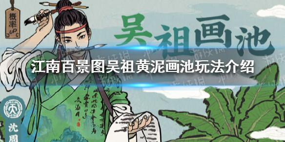 江南百景图吴祖黄泥画池怎么玩