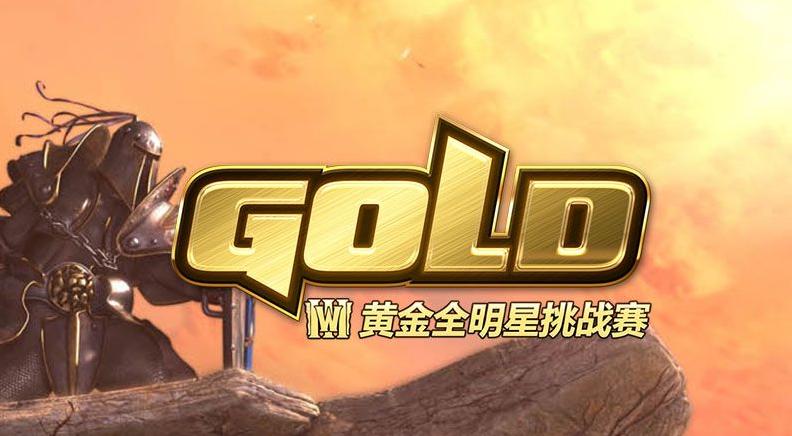 2019魔兽争霸Ⅲ黄金全明星挑战赛即将到来