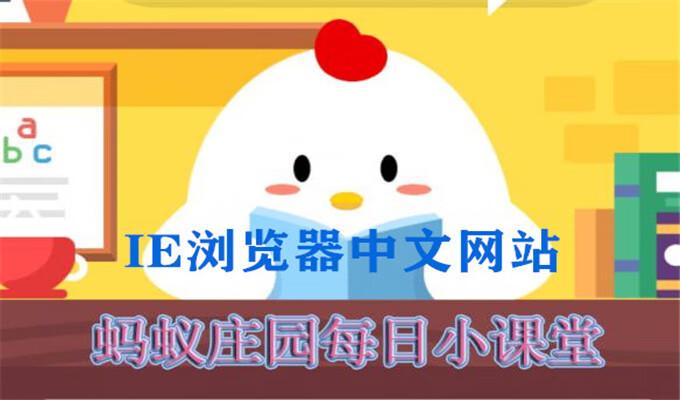 小鸡宝宝考考你,湖南省的省会是哪个城市?蚂蚁庄园9月18答案分享