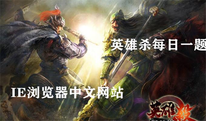 这位玩商鞅的大神通过什么牌直接击杀对手,轻松取得最终的胜利?9月19日英雄杀每日一题答案