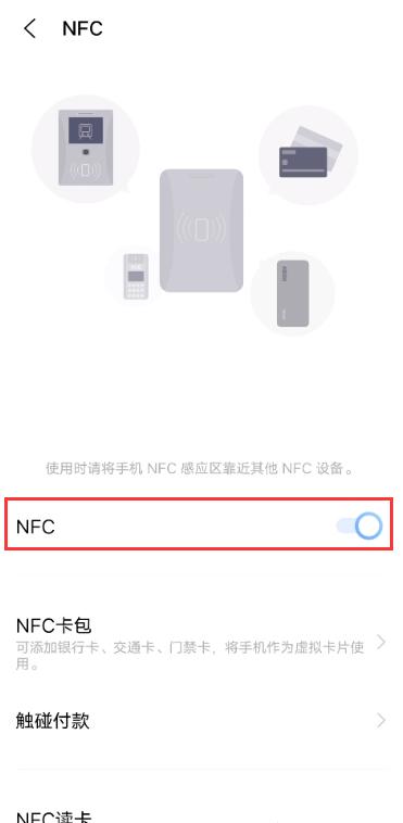 iqooz3如何启用NFC功能