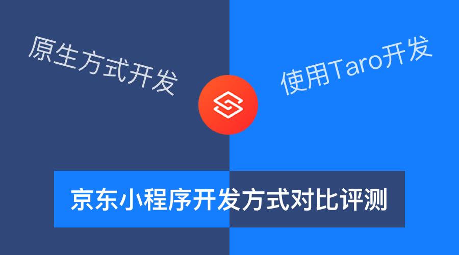 京东小程序 Taro 开发对比原生开发测评