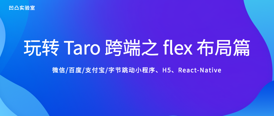 玩转 Taro 跨端之 flex 布局篇
