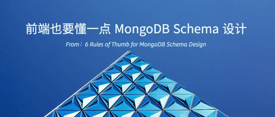 前端也要懂一点 MongoDB Schema 设计