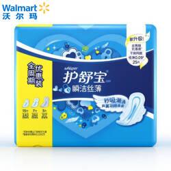 【沃尔玛】护舒宝 瞬洁丝薄网面卫生巾 全系列方便装 日15片+量多7片+夜3片