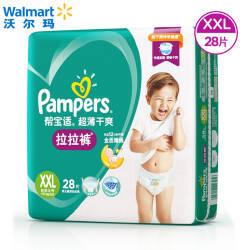 【沃尔玛】帮宝适 超薄干爽 婴儿拉拉裤 15kg以上 XXL 28片 新老包装随机发货